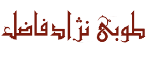 آموزشگاه نقاشی طوبی نژادفاضل